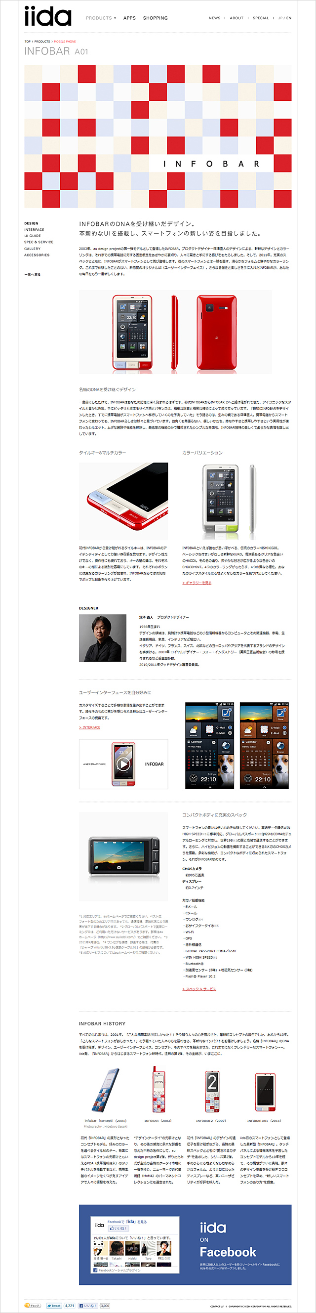 iida-products-infobar