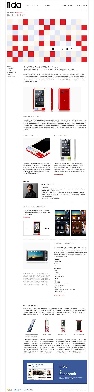iida-products-infobar